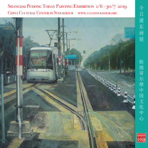 Shanghai Pudong Today Painting Exhibition