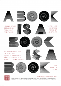 """Contemporary Chinese and Swedish Book Design Exhibition"""