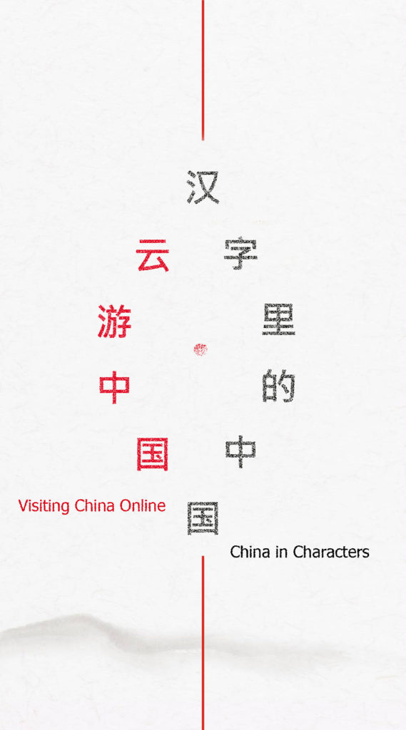 Visiting China Online – China in Characters
