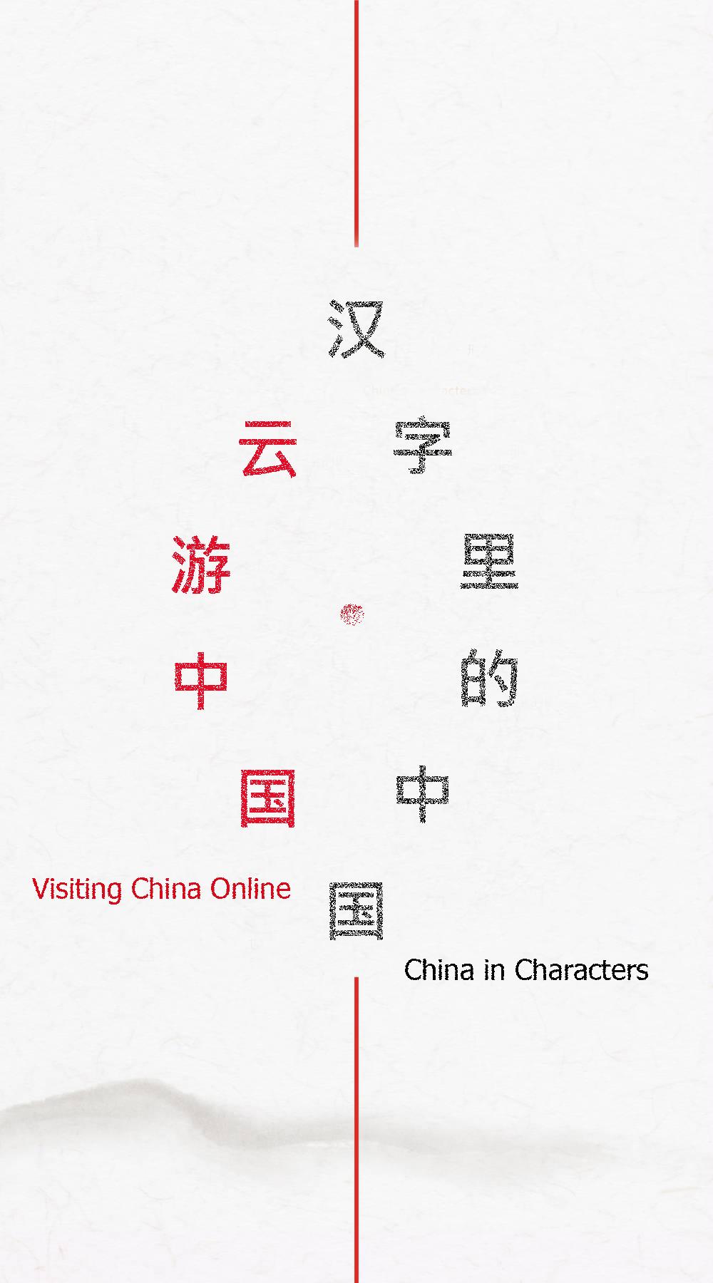 """云·游中国""系列线上展览——汉字里的中国 Visiting China Online – China in Characters"