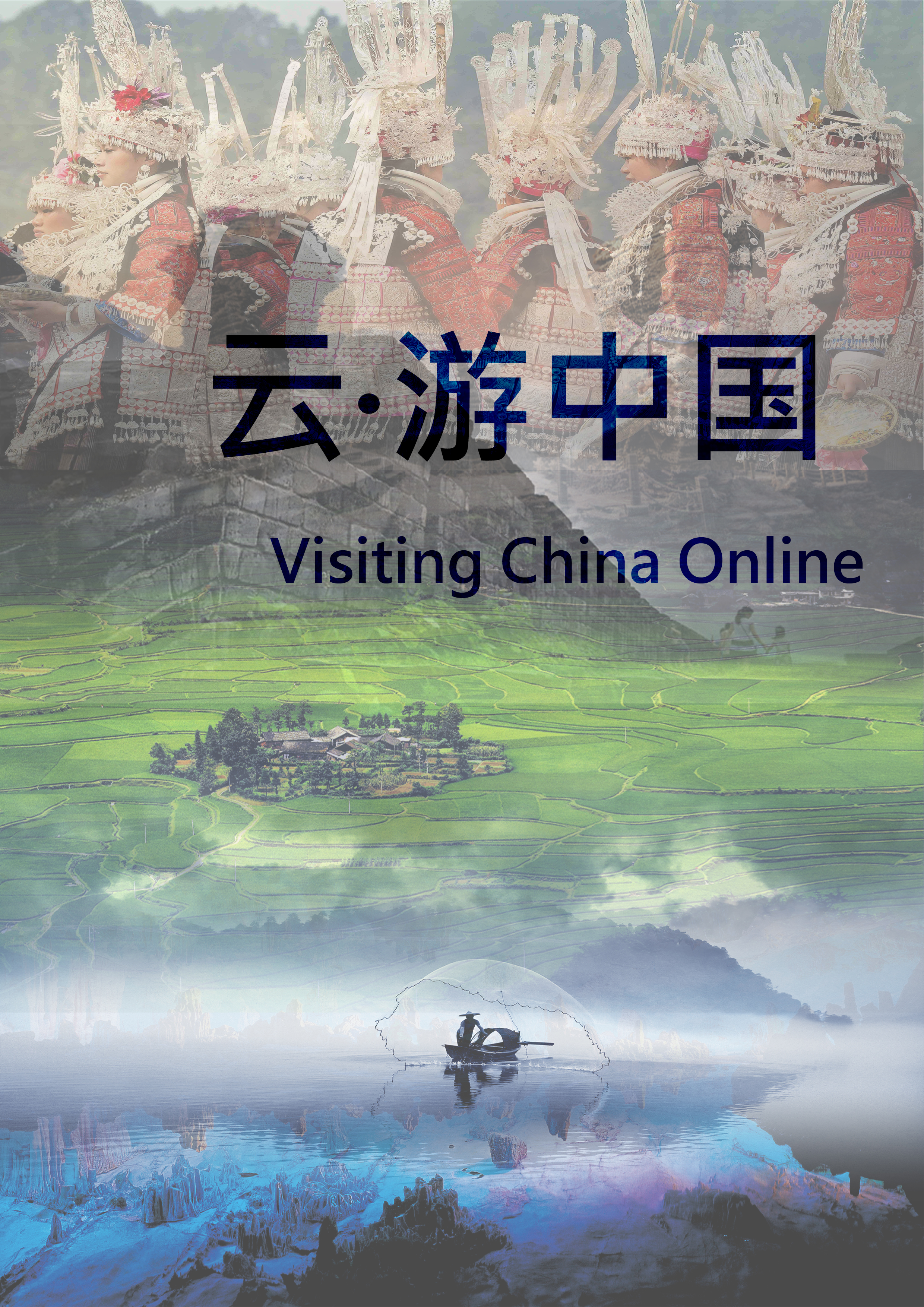 今月曾经照古人——与斯德哥尔摩中国文化中心探访古老美丽中国(二)| Visiting China Online