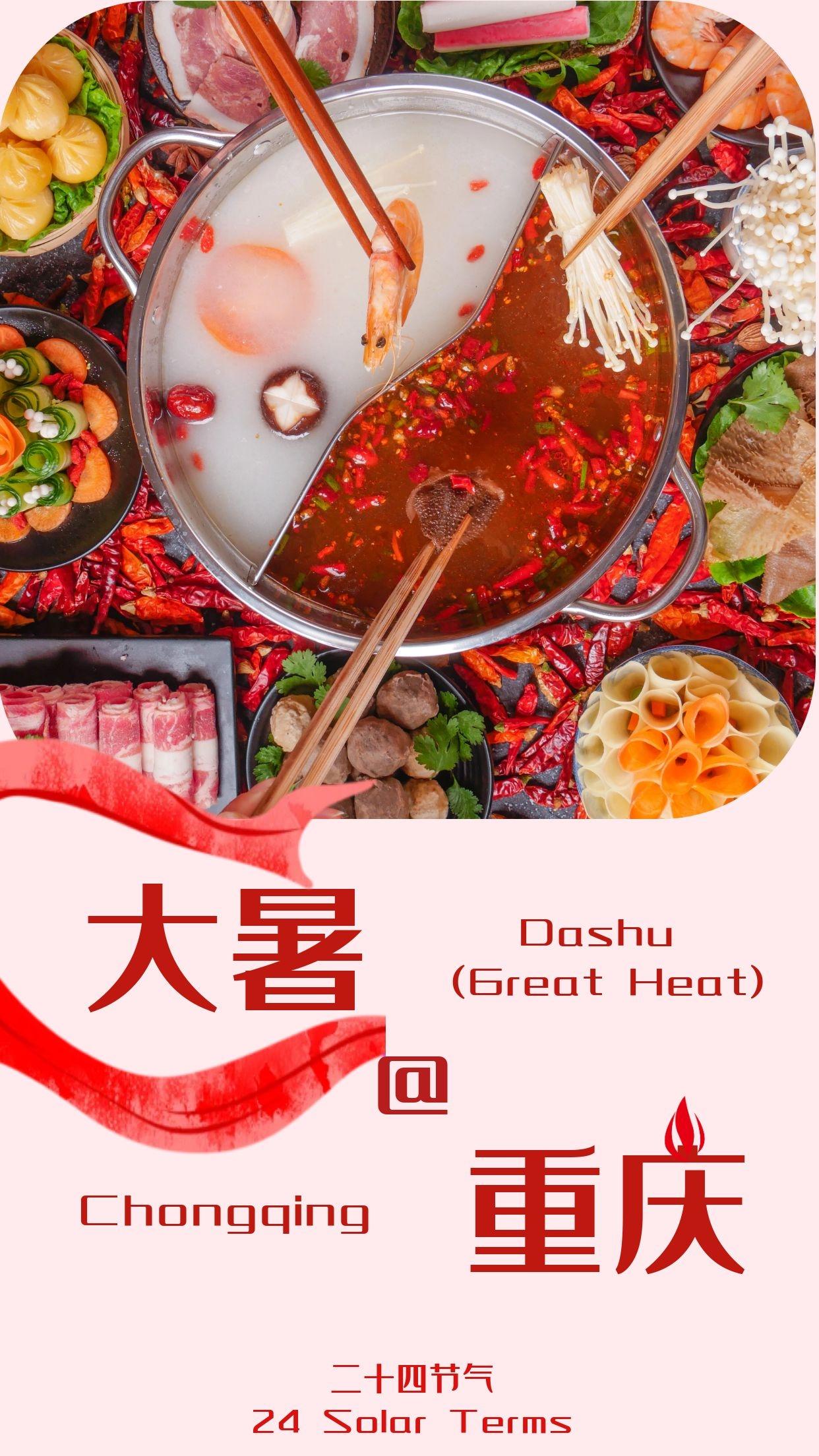 大暑:在火热的季节 走入火辣的城市 | 24 Solar Terms: Dashu in Chongqing