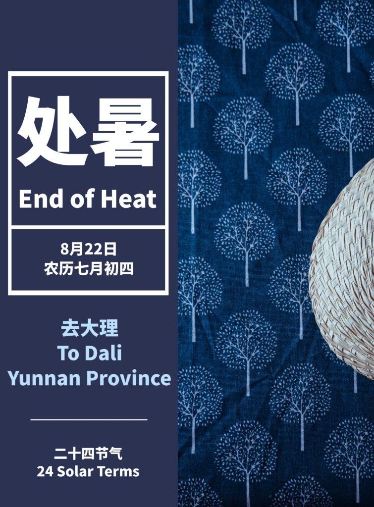 暑退九霄净——苍山洱海的夏韵 | 24 Solar Terms: Chushu (End of Heat)
