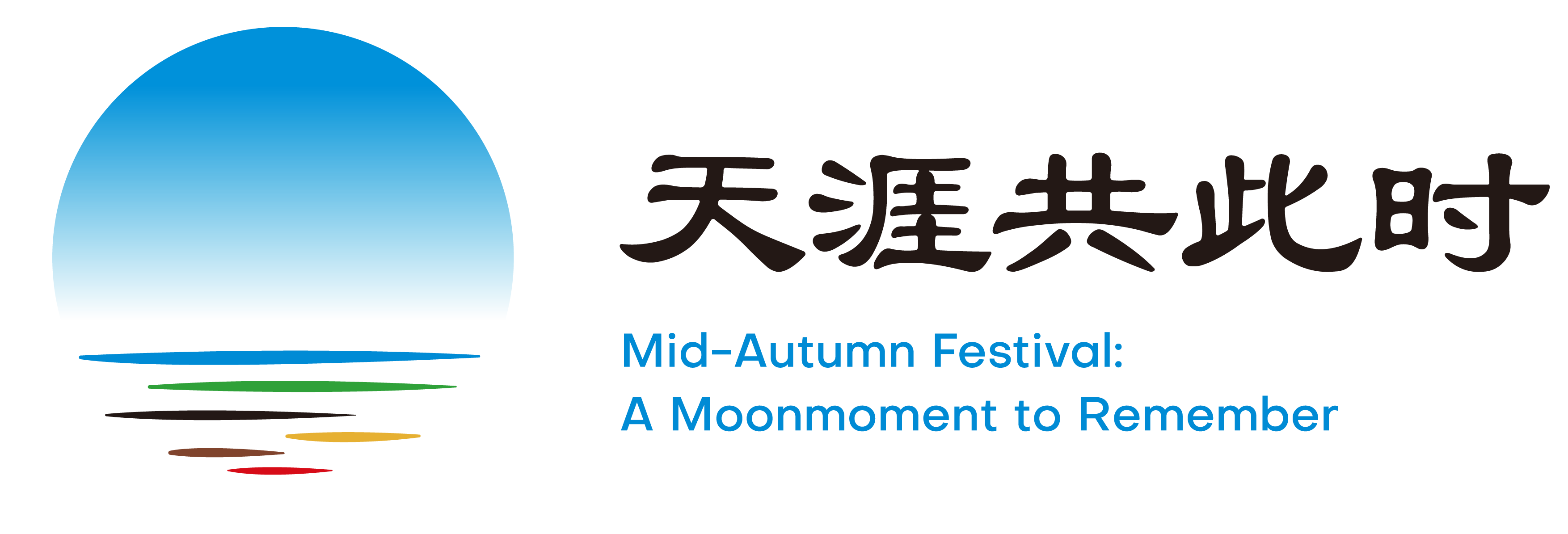 斯德哥尔摩中国文化中心祝大家中秋佳节 幸福安康!China Cultural Center in Stockholm Wishes You a Happy Mid-Autumn Festival!