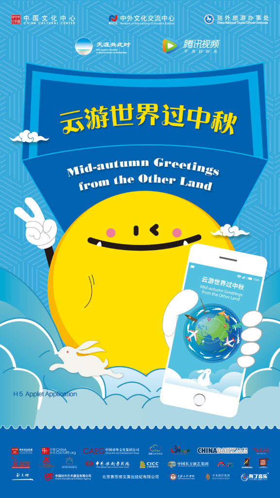 "云游世界过中秋 | ""Greetings from Other Land "" Mid-Autumn Festival H5 Applet"
