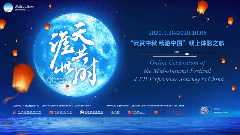 """云赏中秋 畅游中国""  线上体验之旅 