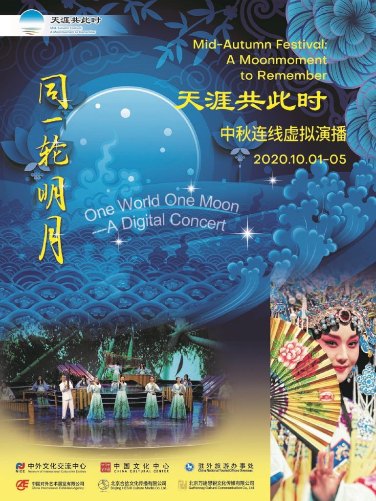 One World One Moon —A Digital Concert