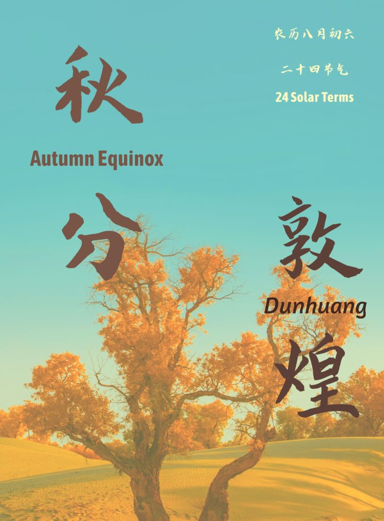 听!听!响了两千年的驼铃 | 24 Solar Terms: Qiufen (Autumn Equinox)