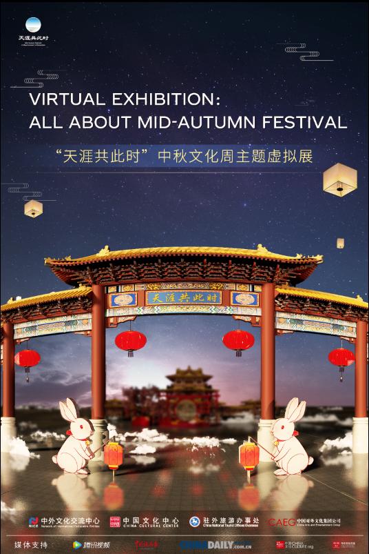 """天涯共此时""中秋文化周主题虚拟展 | Virtual Exhibition: All About Mid-Autumn Festival"