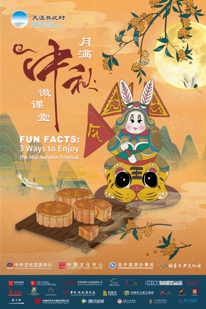 """月满中秋""微课堂 | Fun Facts: 3 Ways to Enjoy the Mid-Autumn Festival"