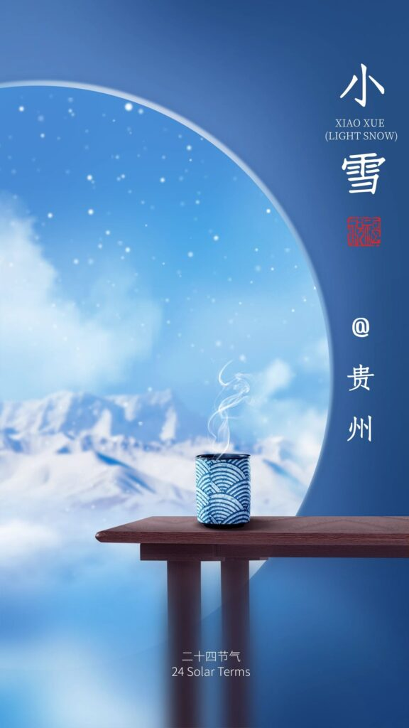 小雪至 庆丰年 | 24 Solar Terms: Xiaoxue (Light Snow)