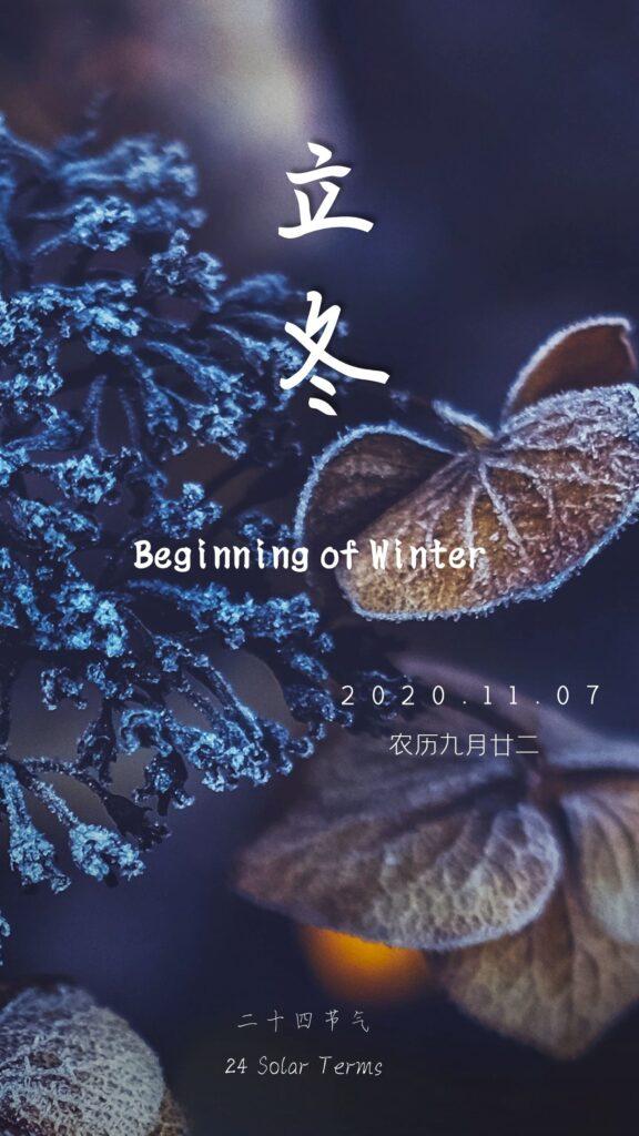 24 Solar Terms: Lidong (Beginning of Winter)