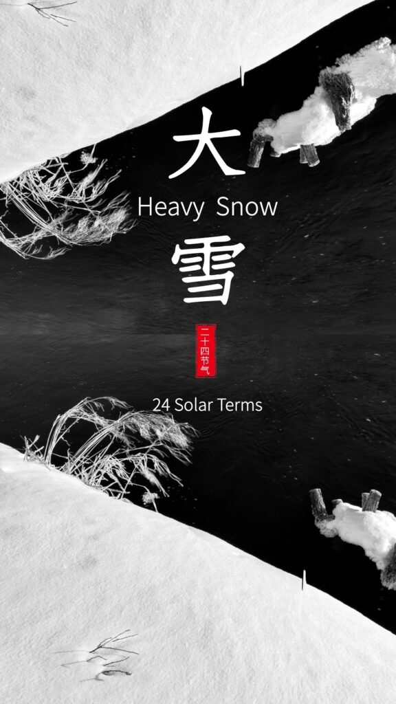 白雪纷纷何所似 未若柳絮因风起 | 24 Solar Terms: Daxue (Heavy Snow)