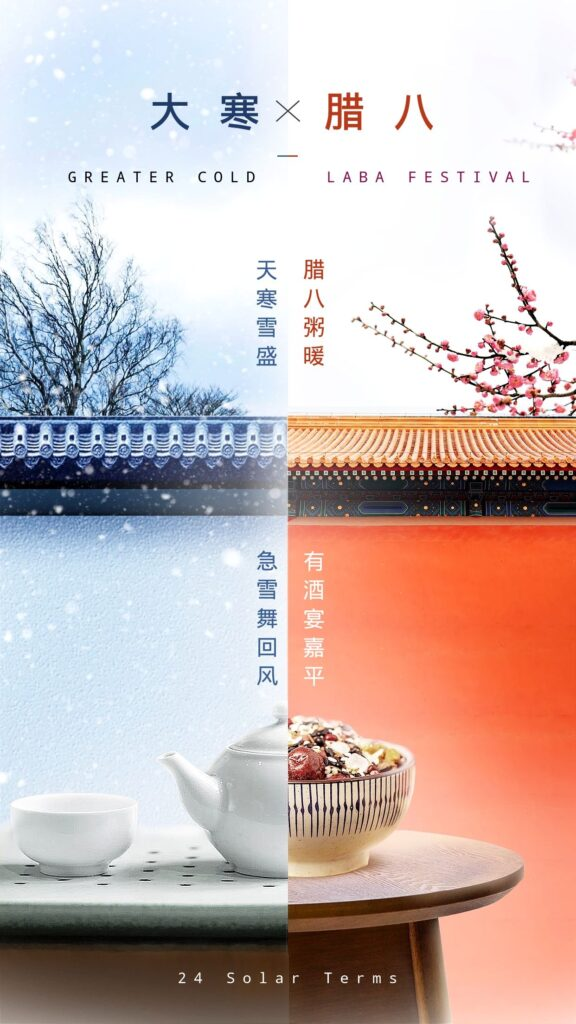 大寒雪盛 腊八粥暖 | 24 Solar Terms: Dahan (Greater Cold) & Laba Festival