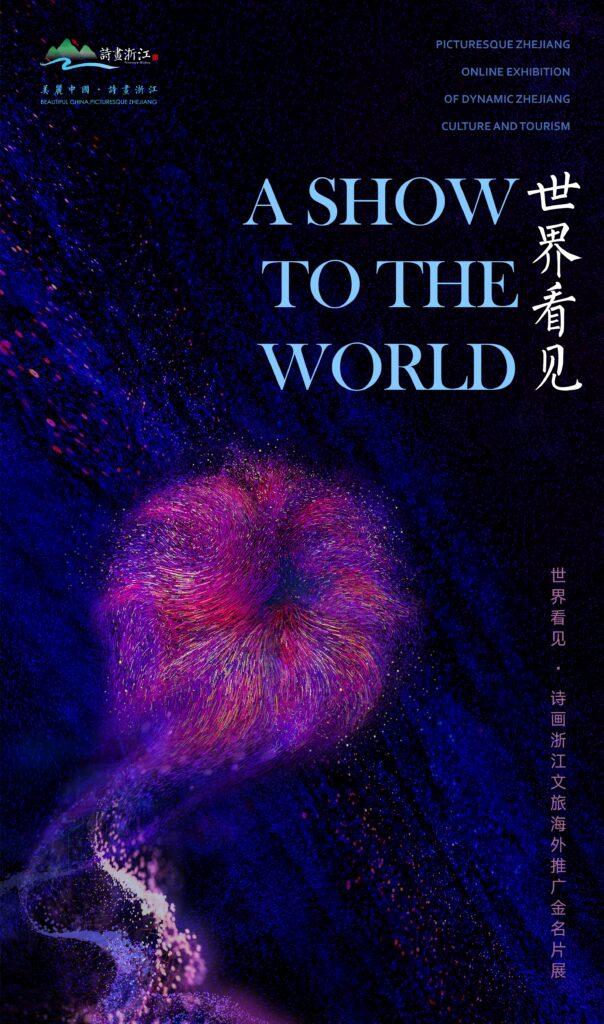 欢乐春节 · 龙泉青瓷的秘密 | Celebrate Chinese New Year in Zhejiang Province