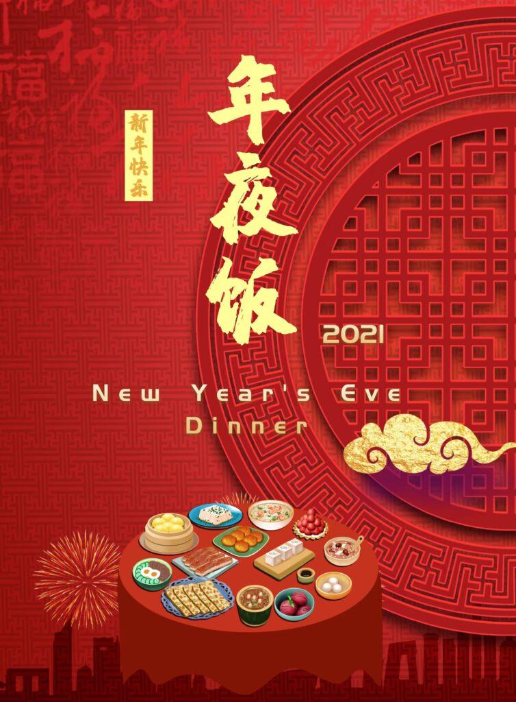 欢乐春节 · 如何做一桌高颜值年夜饭 | How to Make the Perfect New Year's Eve Dinner