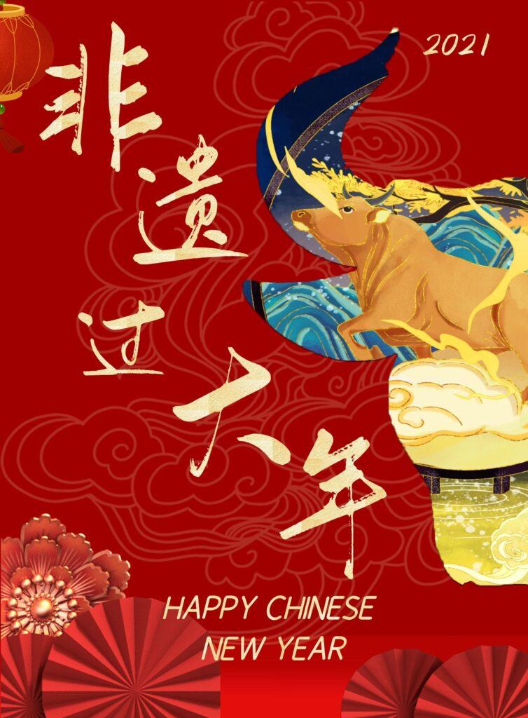 欢乐春节 · 非遗添年味 节日更喜庆 | Spring Festival+Intangible Cultural Heritage