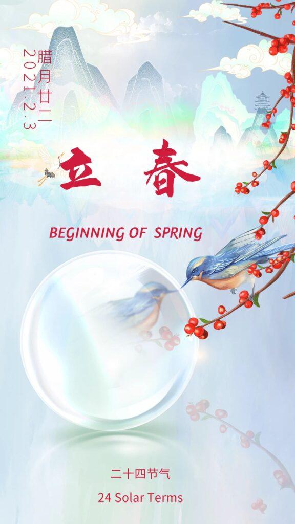 """立春之后是小年 """"欢乐春节""""启大幕!24 Solar Terms: Lichun (Beginning of Spring)"""