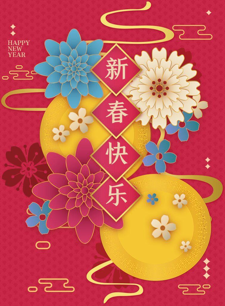 欢乐春节 · 新年  美好的 终会回来! | Extending New Year's Greetings to All!