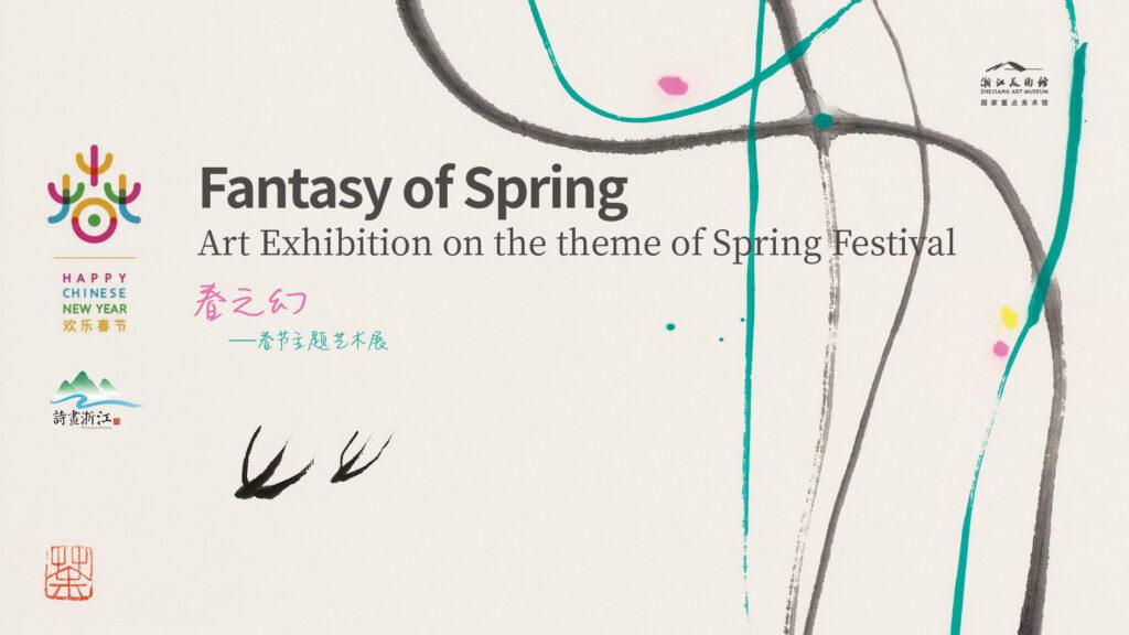 欢乐春节 · 中国春节文化的意与艺 | Chinese Spring Festival: Art and Connotation