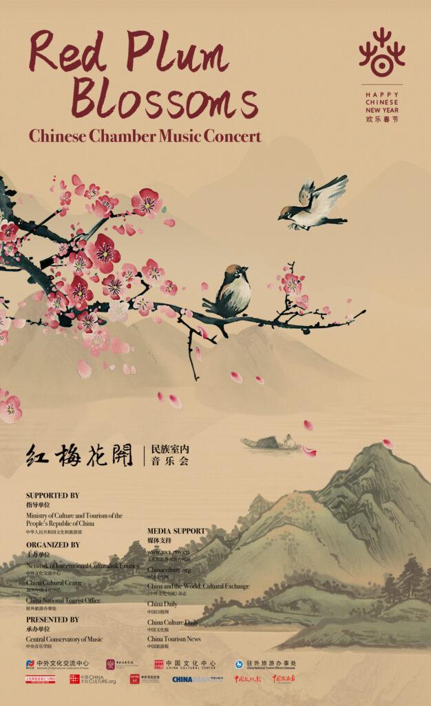 Chinese Chamber Music Concert