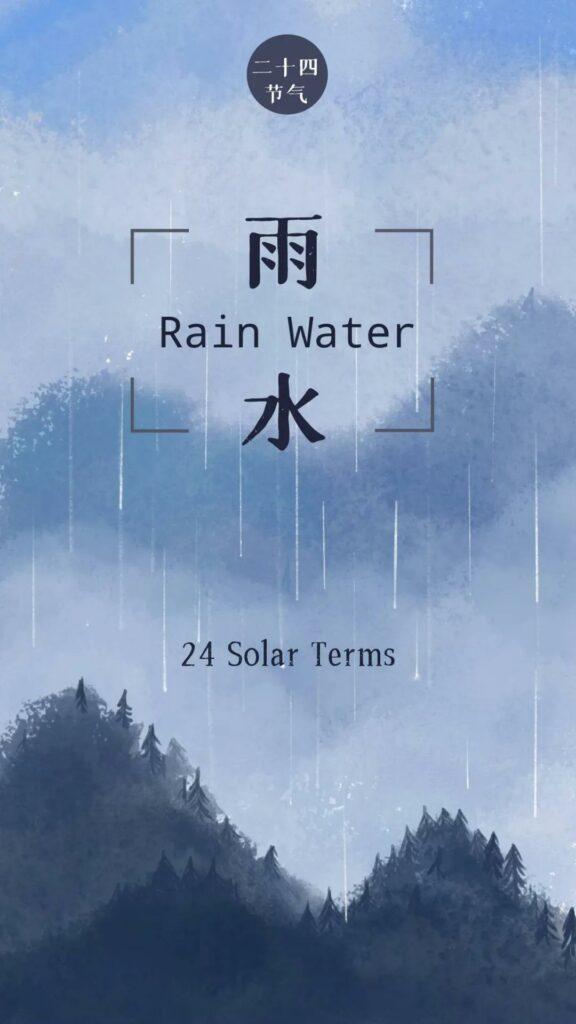 雨水节 去看熊猫啊 | 24 Solar Terms: Yushui (Rain Water) and A Panda Tour