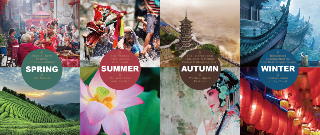 四季浙江 Four Seasons in Zhejiang