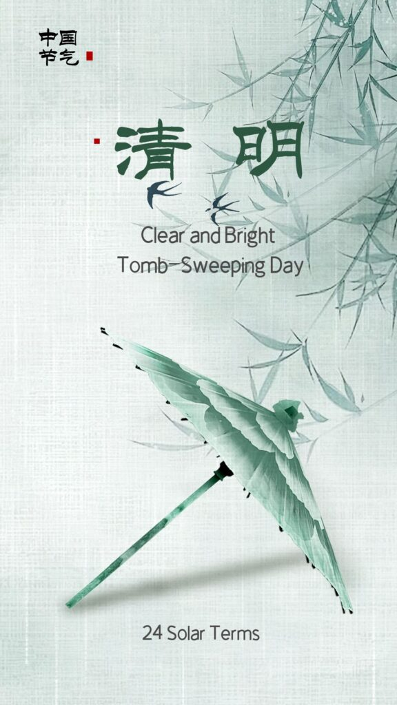 春雨杏花满清明 | 24 Solar Terms: Qingming (Tomb-Sweeping Day)
