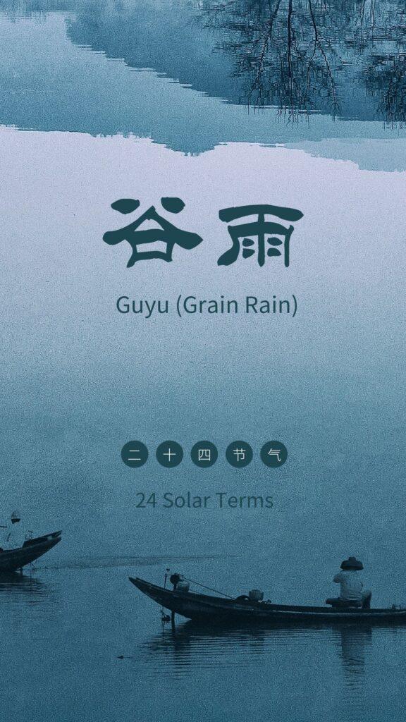 24 Solar Terms: Guyu (Grain Rain)