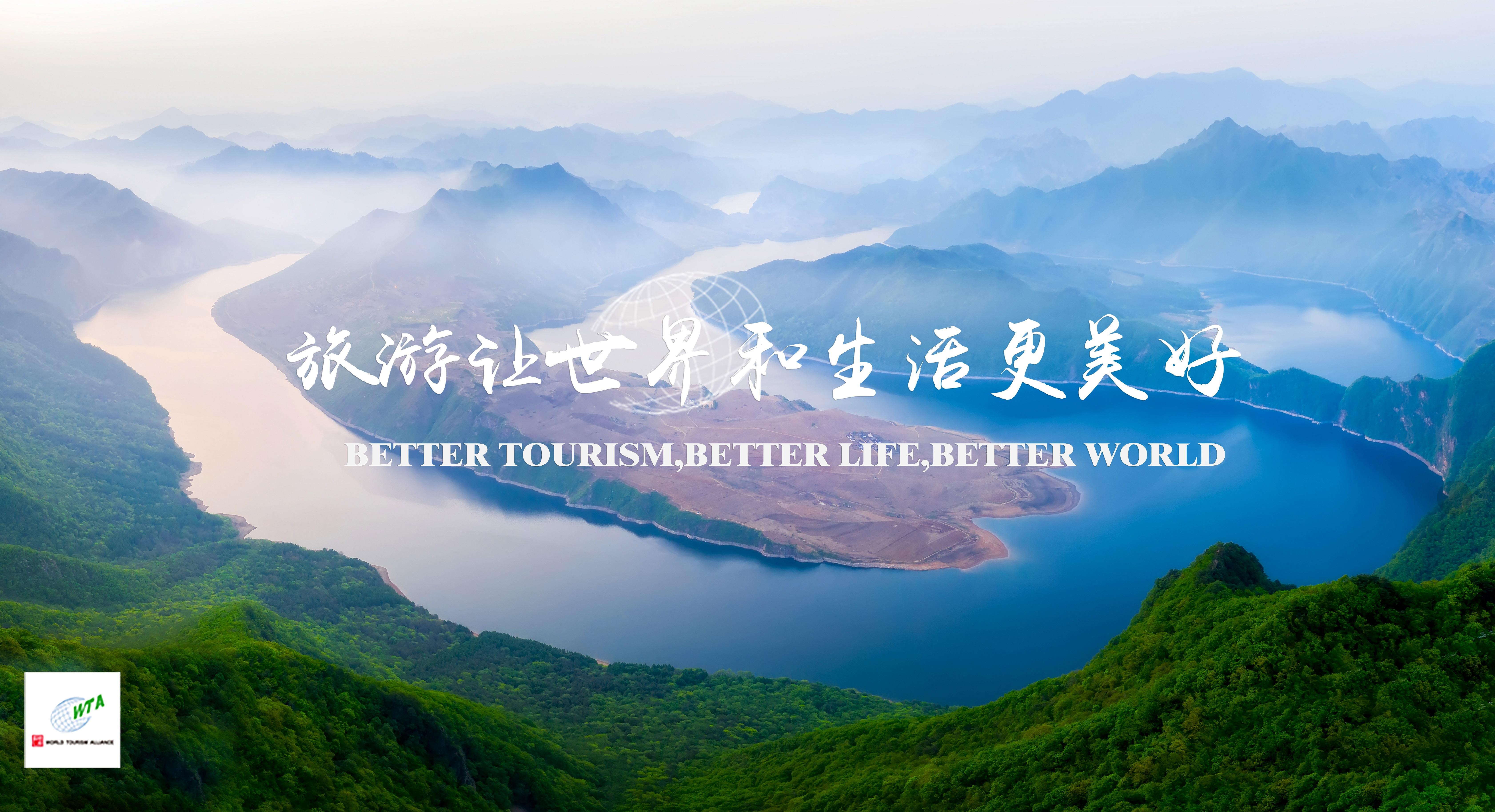 微记录《旅游让世界和生活更美好》第一季 | Better Tourism, Better Life, Better World S1