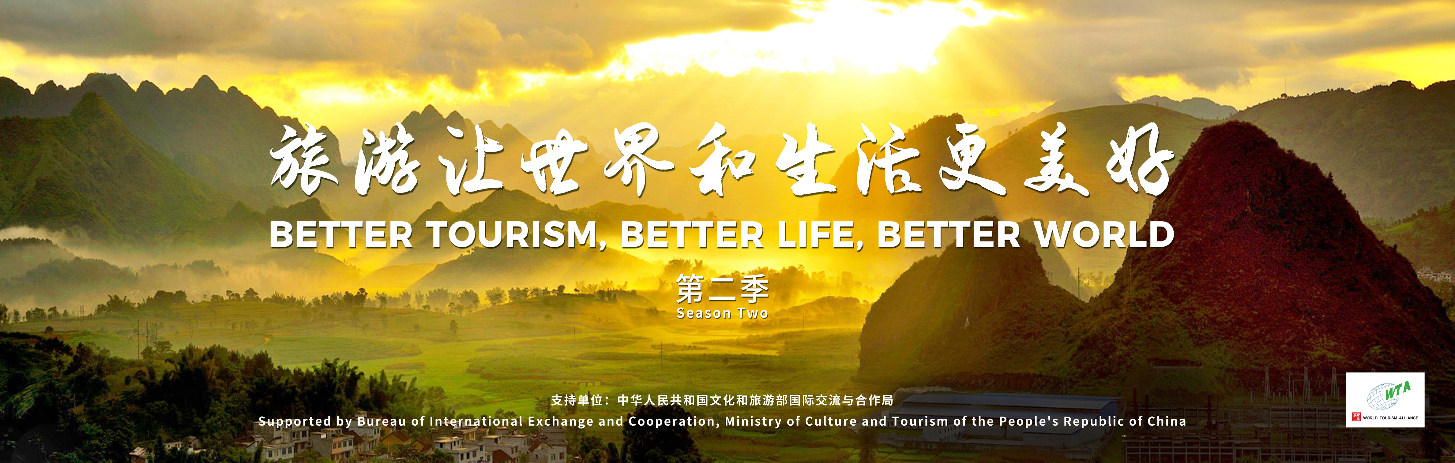 Mini Documentary Series: Better Tourism, Better Life, Better World Season 2
