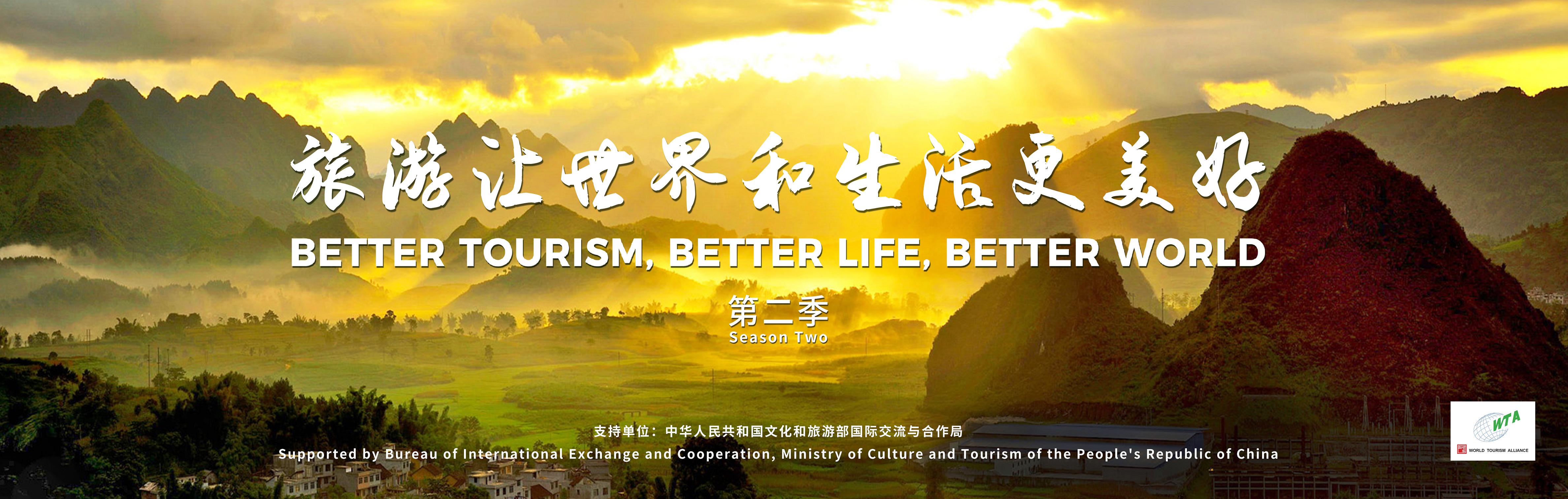 微记录《旅游让世界和生活更美好》第二季 | Better Tourism, Better Life, Better World S2
