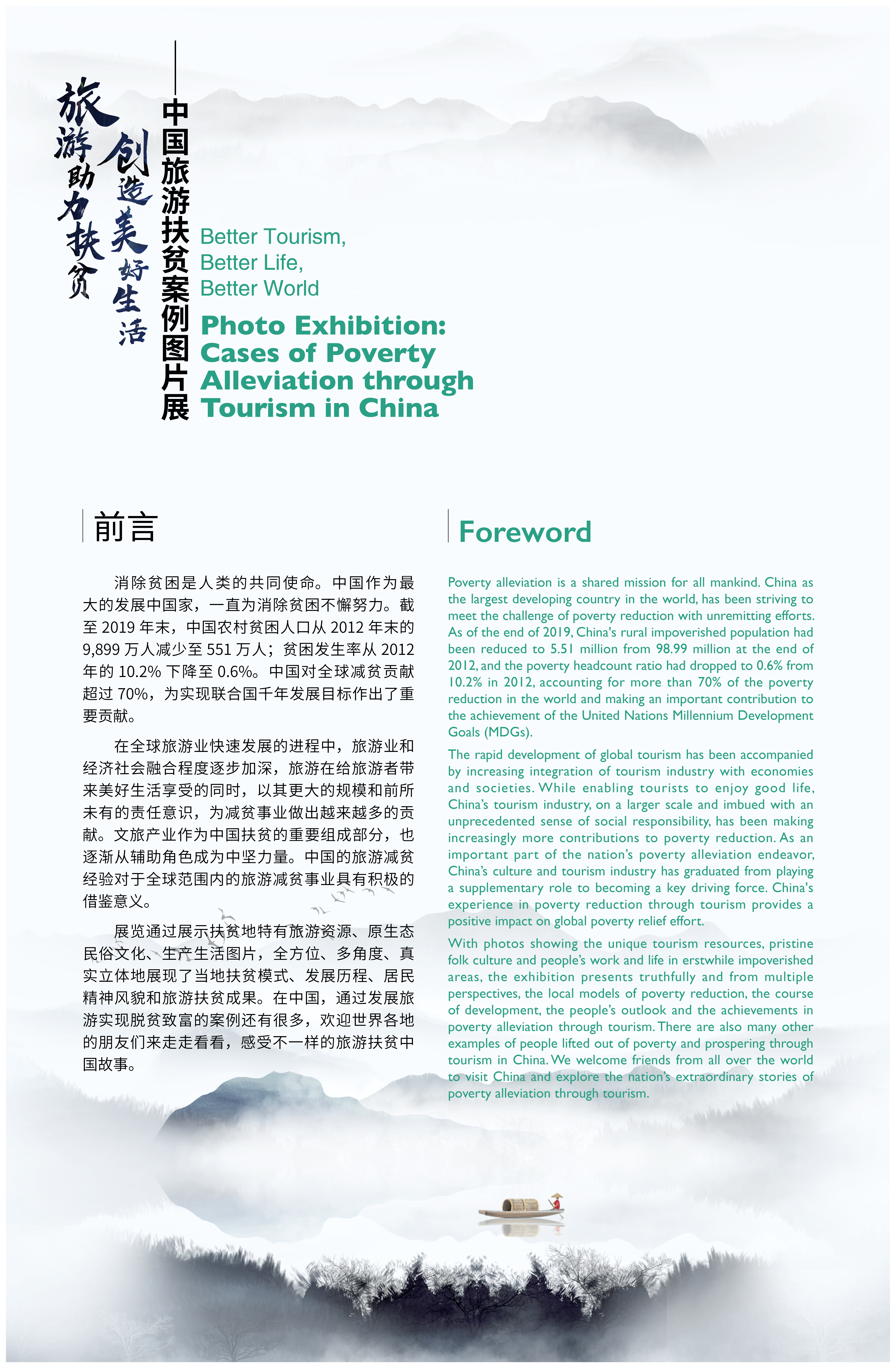 Photo Exhibition: Cases of Poverty Alleviation through Tourism in China