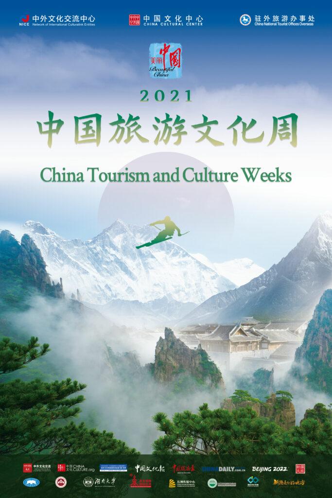 "你眼中的中国长什么样?""我的中国之旅""视频/图文火热征集中 | Open Call:Share Your Travel Experience in China"