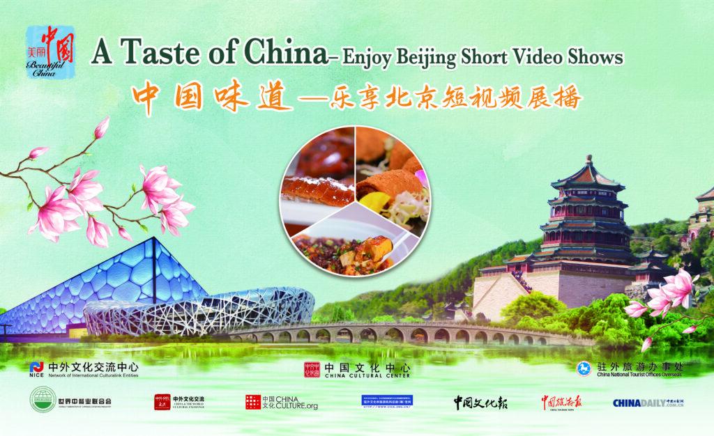 2021中国旅游文化周:中国味道——乐享北京短视频展播 | 2021 China Tourism and Culture Weeks: A Taste of China – Enjoy Beijing Short Video Shows