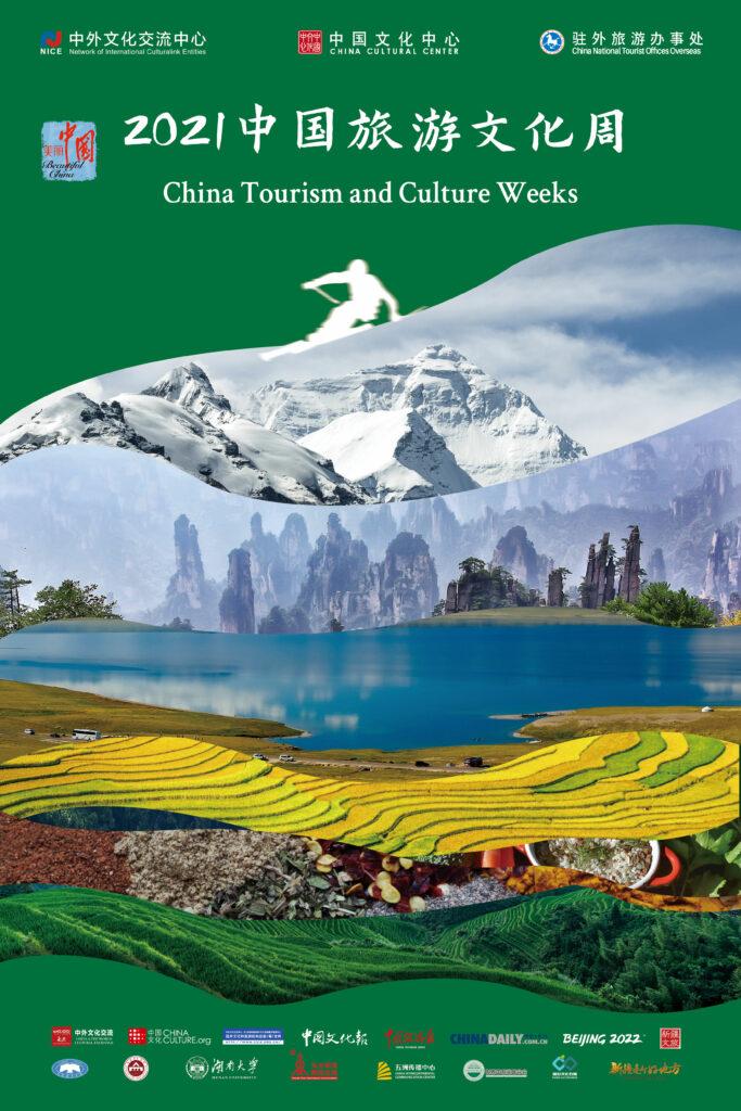 2021中国旅游文化周 – 新疆:是鬼斧神工的风景 也是烟火气的生活 | Have Fun in Xinjiang