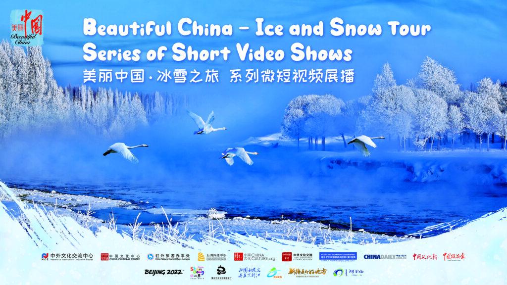 2021中国旅游文化周:美丽中国·冰雪之旅系列微短视频展播 | 2021 China Tourism and Culture Weeks: Beautiful China – Ice and Snow Tour