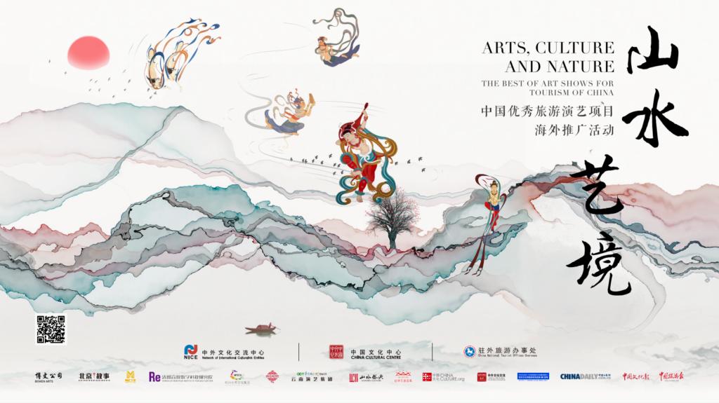 2021中国旅游文化周:山水艺境——中国优秀旅游演艺项目 | 2021 China Tourism and Culture Weeks: Arts, Culture and Nature – The Best of Art Shows for Tourism of China