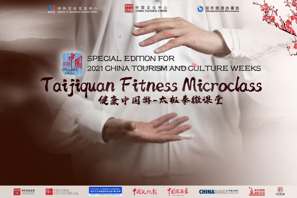 2021中国旅游文化周:健康中国游 – 太极拳微课堂 | 2021 China Tourism and Culture Weeks: Taijiquan Fitness Microclass