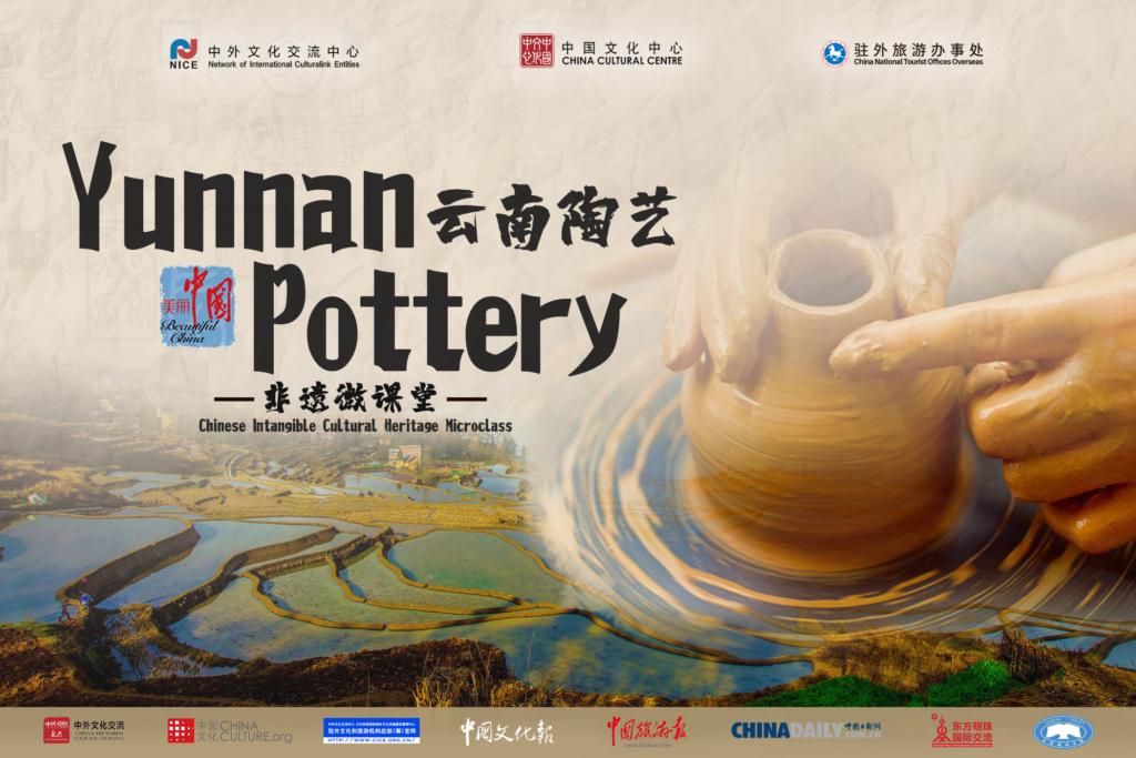 2021中国旅游文化周:云南陶艺——非遗微课堂 | 2021 China Tourism and Culture Weeks:  China's Intangible Cultural Heritage Microclass – Yunnan Pottery
