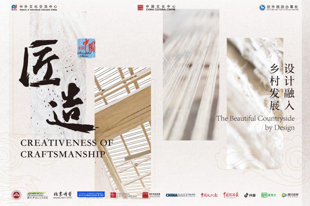 2021中国旅游文化周:匠造——设计融入乡村发展 | 2021 China Tourism and Culture Weeks: Creativeness of Craftsmanship: The Beautiful Countryside by Design