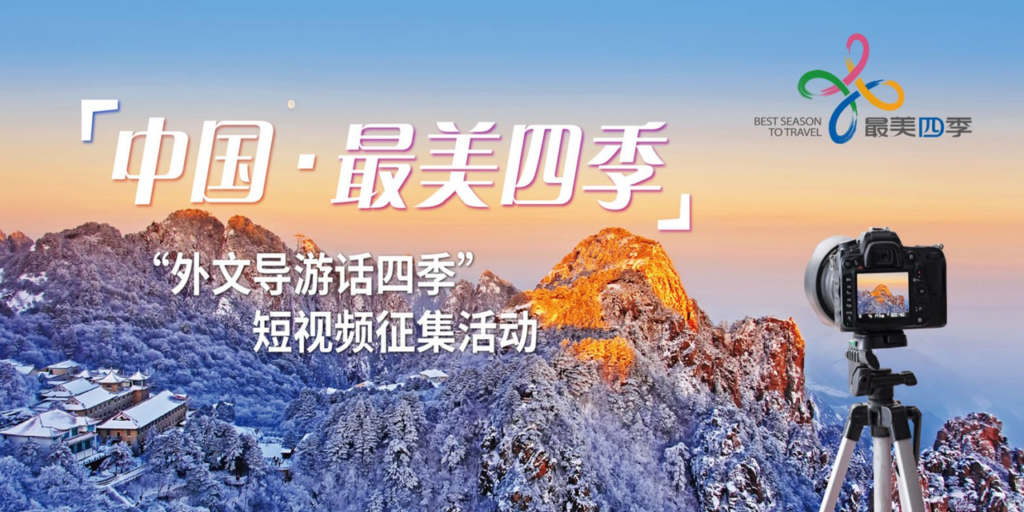"""""""中国·最美四季""""征集开始啦:短视频 – 外文导游话四季"""