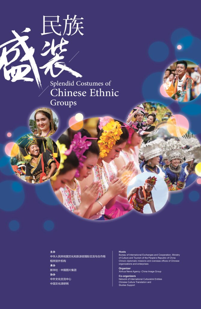 致敬百年 中国绚丽多姿的民族盛装 | Splendid Costumes of Chinese Ethnic Groups
