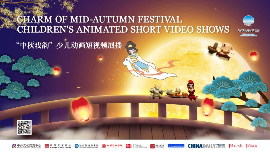 """""""中秋戏韵""""少儿动画短视频展播 Charm of Mid-Autumn Festival – Children's Animated Short Video Shows"""