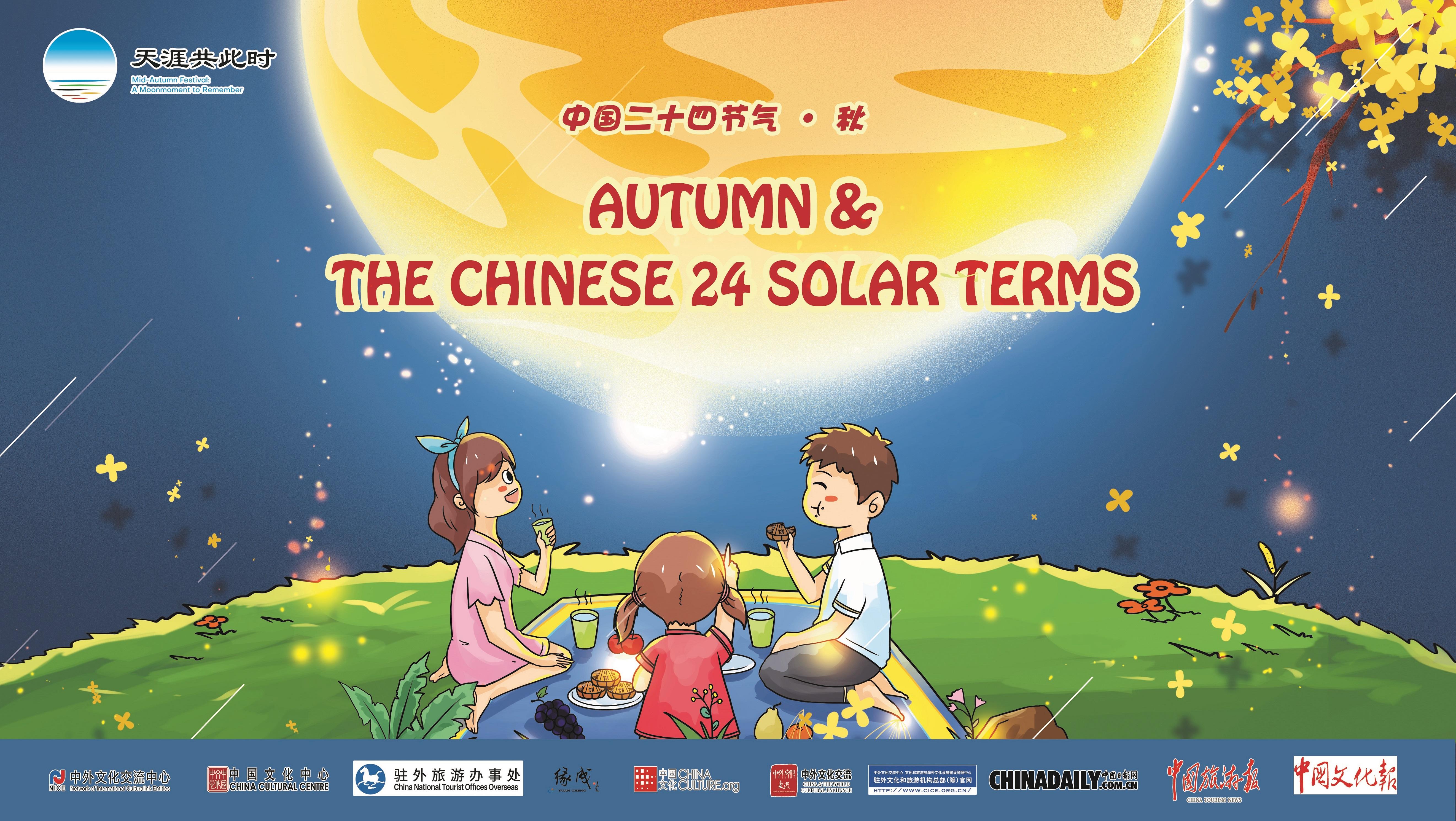 """中国二十四节气·秋""动画短视频  ""Autumn & The Chinese 24 Solar Terms"""
