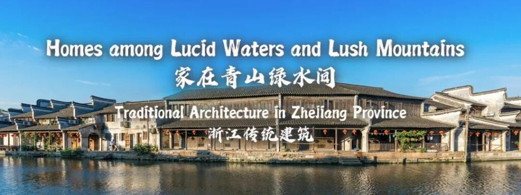 Online Exhibition:  Home among Lucid Waters and Lush Mountains – Traditional Architecture in Zhejiang Province