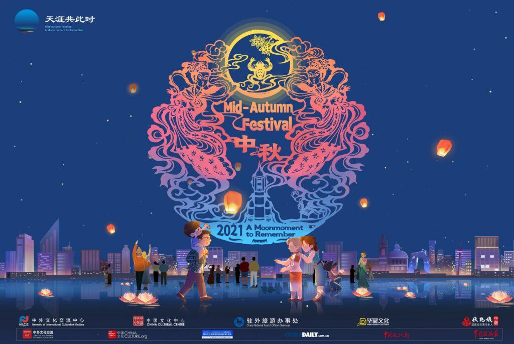 2021天涯共此时-中秋节:中瑞联合自然天成 中秋晚会看过来 China-Sweden:A Shared Celebration