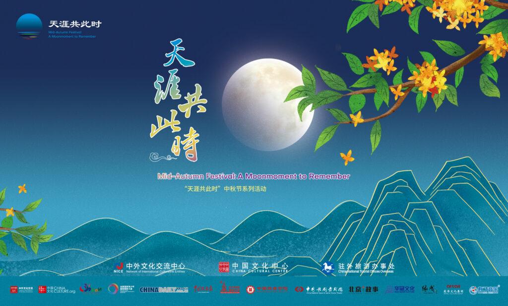 """2021""""天涯共此时——中秋节"""" 月下共团圆   Happy Mid-Autumn Festival 2021"""