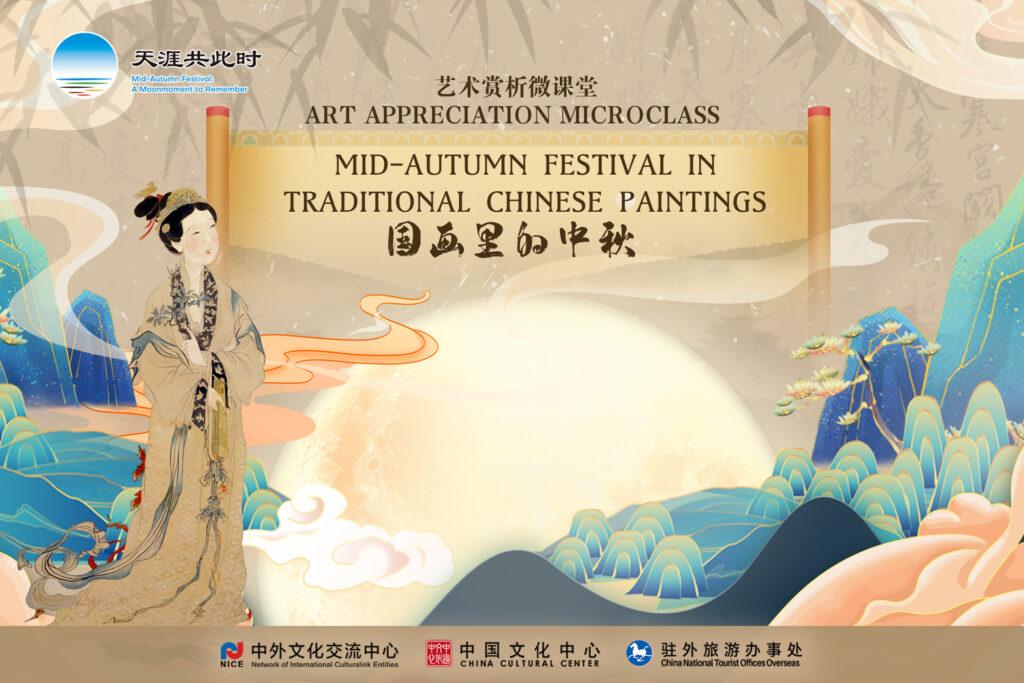 2021 Moon Festival Art & Animation