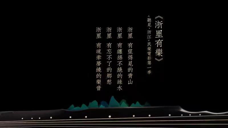 Music Zhejiang – Be Here to Hear